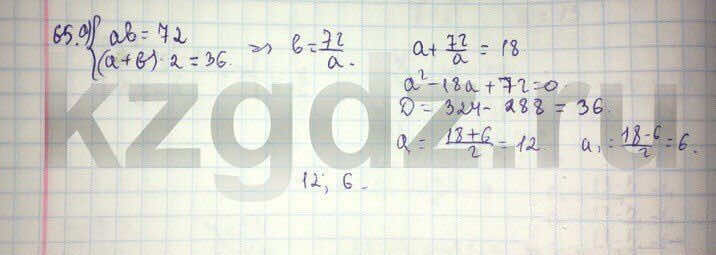 Алгебра Абылкасымова 9 класс  Упражнение 65