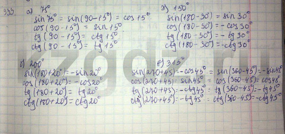 Алгебра Абылкасымова 9 класс  Упражнение 333