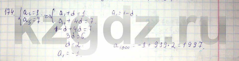Алгебра Абылкасымова 9 класс  Упражнение 174