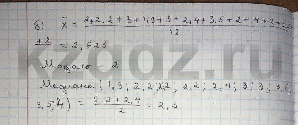 Алгебра Абылкасымова 9 класс  Упражнение 498
