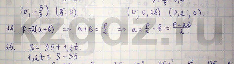 Алгебра Абылкасымова 9 класс  Упражнение 24
