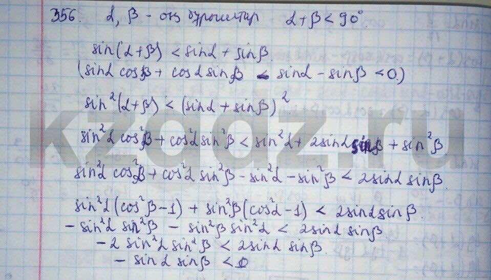 Алгебра Абылкасымова 9 класс  Упражнение 356