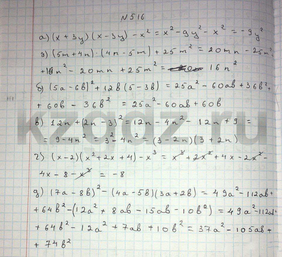 Алгебра Абылкасымова 9 класс  Упражнение 516