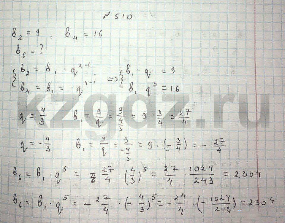 Алгебра Абылкасымова 9 класс  Упражнение 510