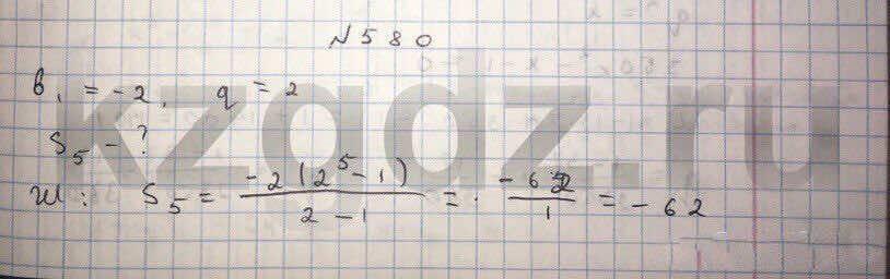 Алгебра Абылкасымова 9 класс  Упражнение 580