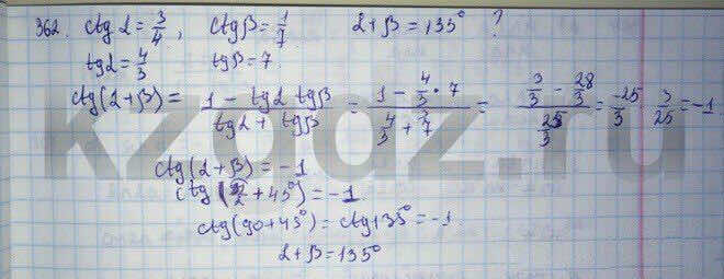 Алгебра Абылкасымова 9 класс  Упражнение 362