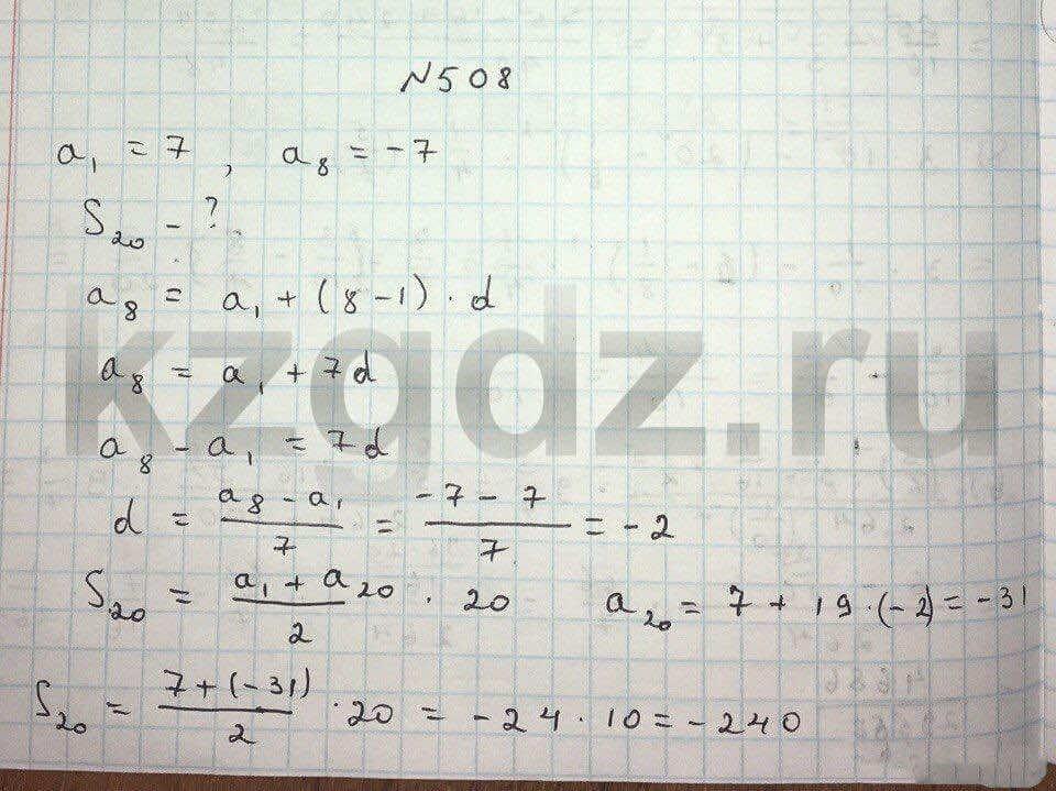 Алгебра Абылкасымова 9 класс  Упражнение 508