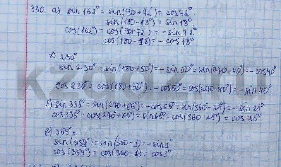 Алгебра Абылкасымова 9 класс  Упражнение 330