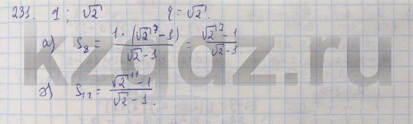 Алгебра Абылкасымова 9 класс  Упражнение 231