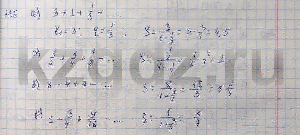 Алгебра Абылкасымова 9 класс  Упражнение 236