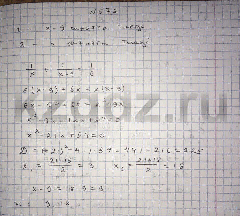 Алгебра Абылкасымова 9 класс  Упражнение 572