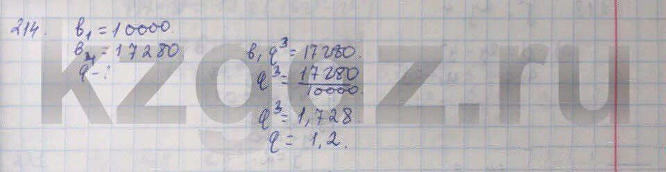 Алгебра Абылкасымова 9 класс  Упражнение 214