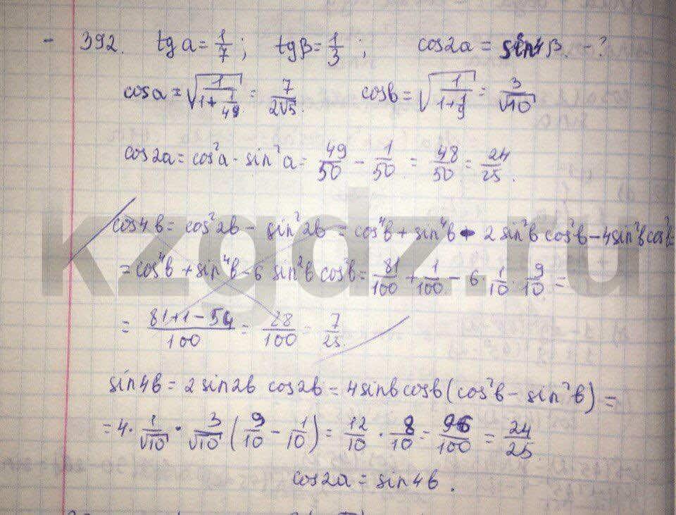 Алгебра Абылкасымова 9 класс  Упражнение 392