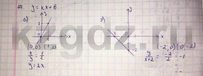 Алгебра Абылкасымова 9 класс  Упражнение 27