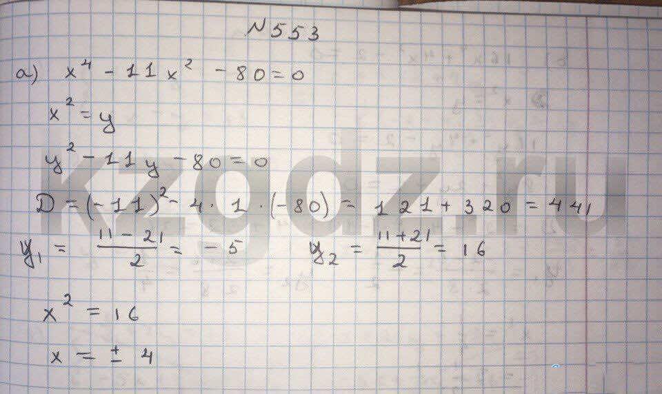 Алгебра Абылкасымова 9 класс  Упражнение 553