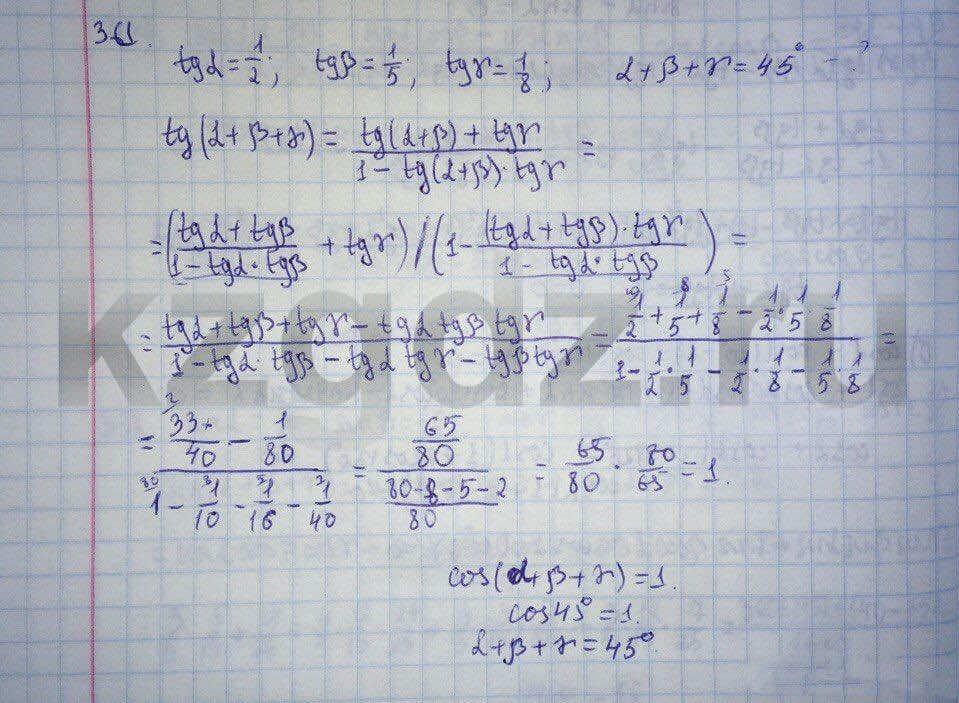 Алгебра Абылкасымова 9 класс  Упражнение 361