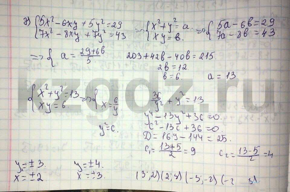 Алгебра Абылкасымова 9 класс  Упражнение 61