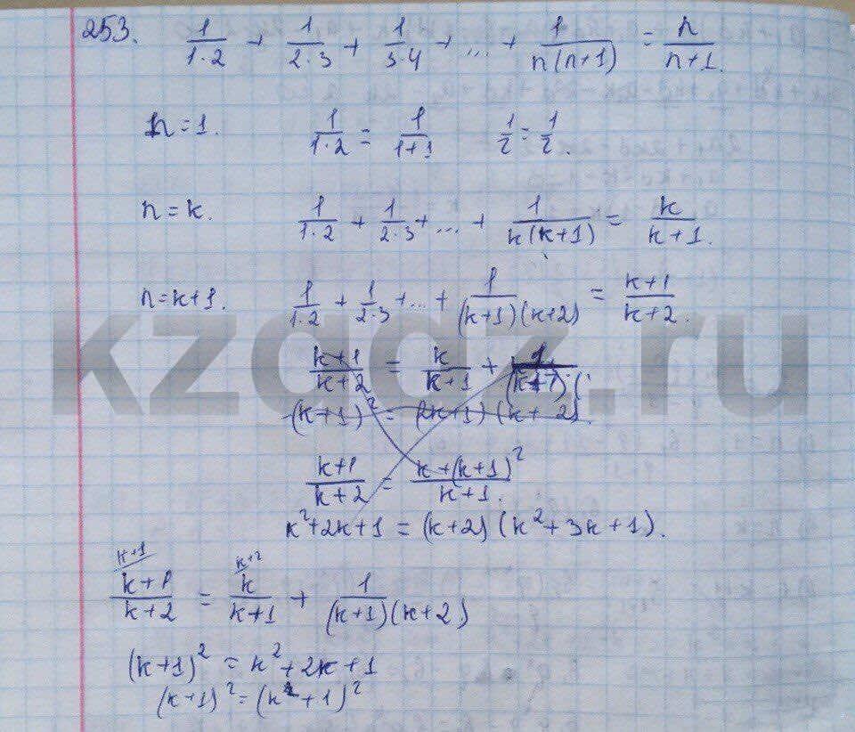 Алгебра Абылкасымова 9 класс  Упражнение 253