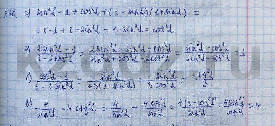 Алгебра Абылкасымова 9 класс  Упражнение 320