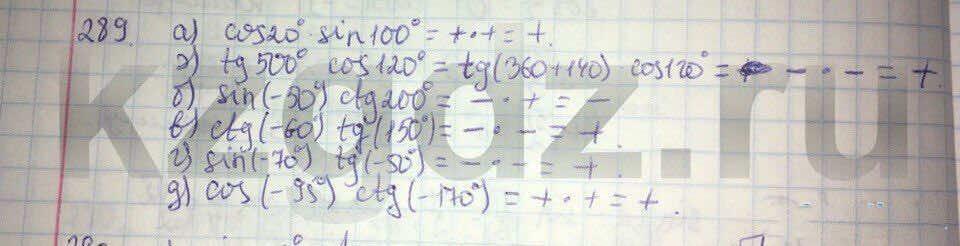 Алгебра Абылкасымова 9 класс  Упражнение 289