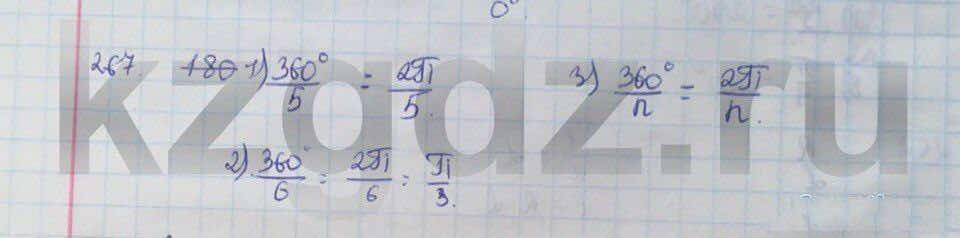Алгебра Абылкасымова 9 класс  Упражнение 267