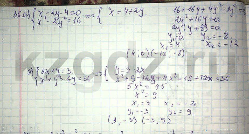 Алгебра Абылкасымова 9 класс  Упражнение 56