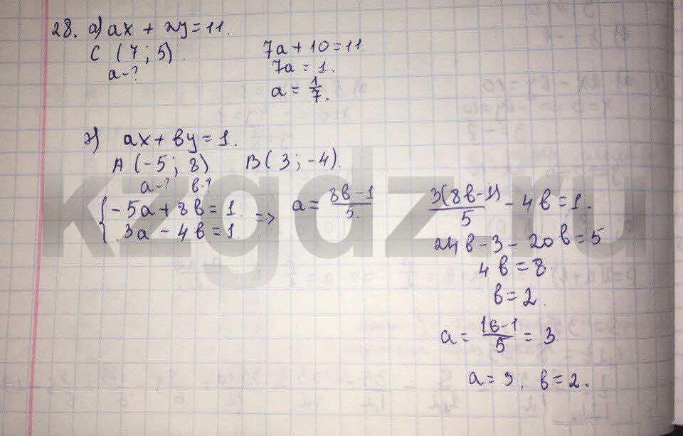 Алгебра Абылкасымова 9 класс  Упражнение 28