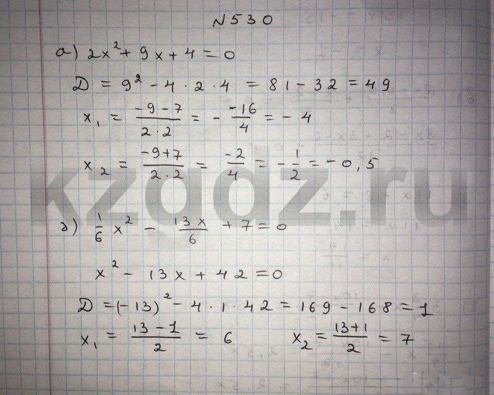 Алгебра Абылкасымова 9 класс  Упражнение 530