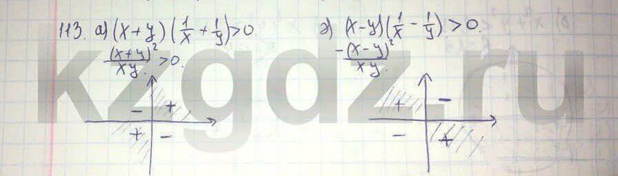 Алгебра Абылкасымова 9 класс  Упражнение 113