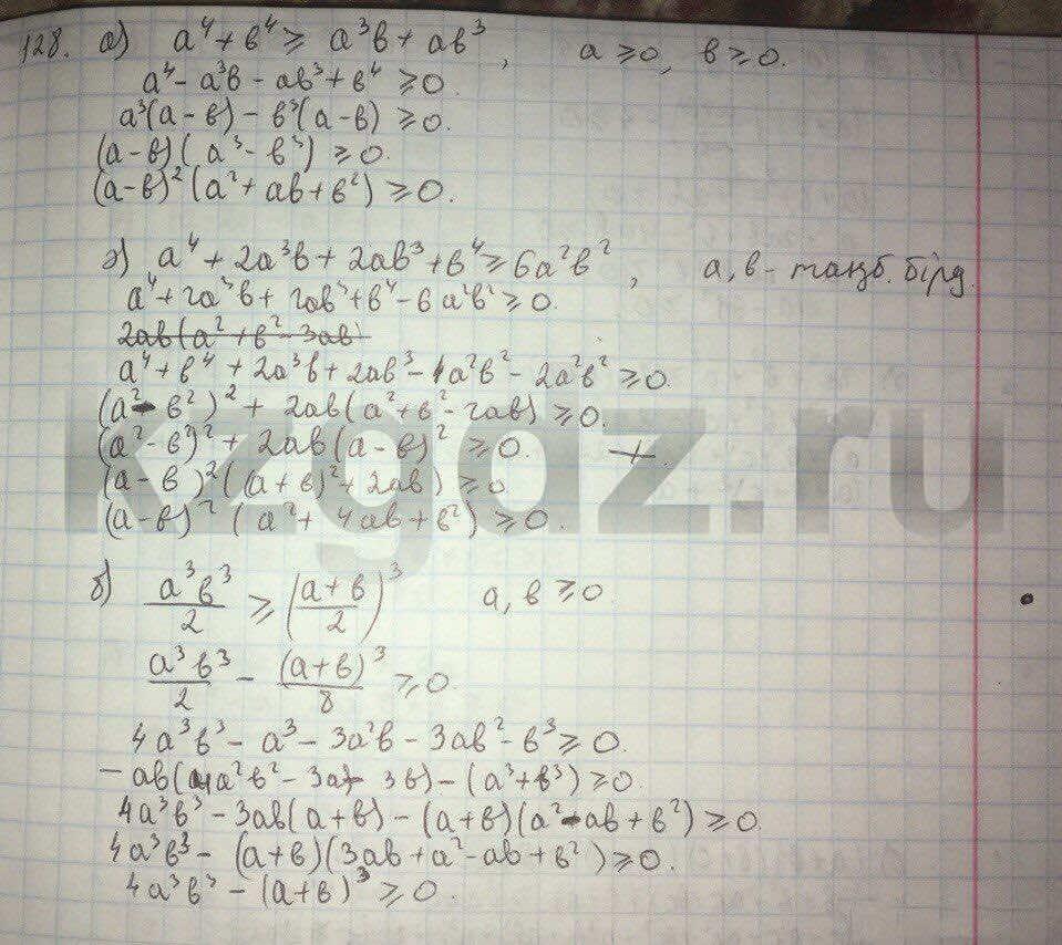 Алгебра Абылкасымова 9 класс  Упражнение 128