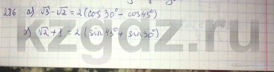 Алгебра Абылкасымова 9 класс  Упражнение 286