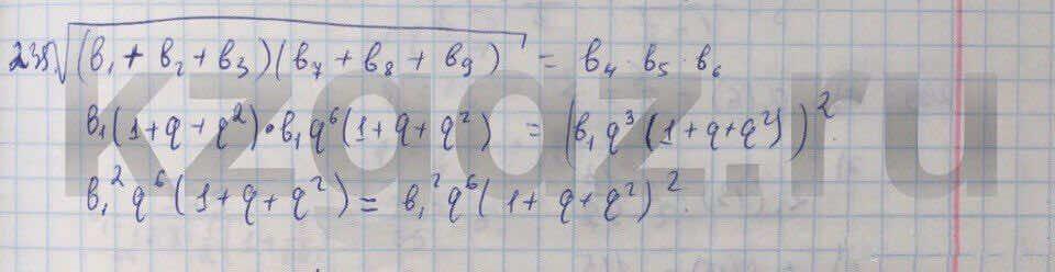 Алгебра Абылкасымова 9 класс  Упражнение 235