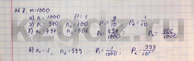 Алгебра Абылкасымова 9 класс  Упражнение 458