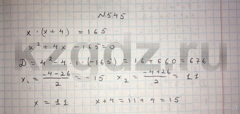 Алгебра Абылкасымова 9 класс  Упражнение 545