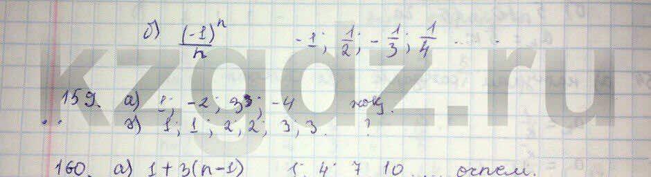 Алгебра Абылкасымова 9 класс  Упражнение 159