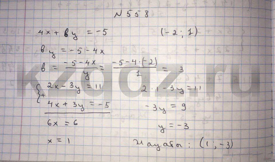 Алгебра Абылкасымова 9 класс  Упражнение 558