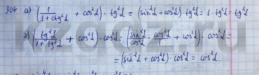 Алгебра Абылкасымова 9 класс  Упражнение 304