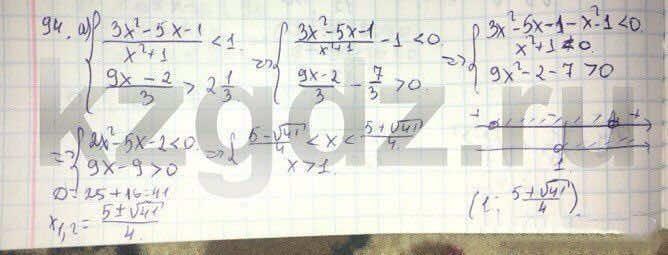 Алгебра Абылкасымова 9 класс  Упражнение 94
