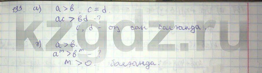 Алгебра Абылкасымова 9 класс  Упражнение 133