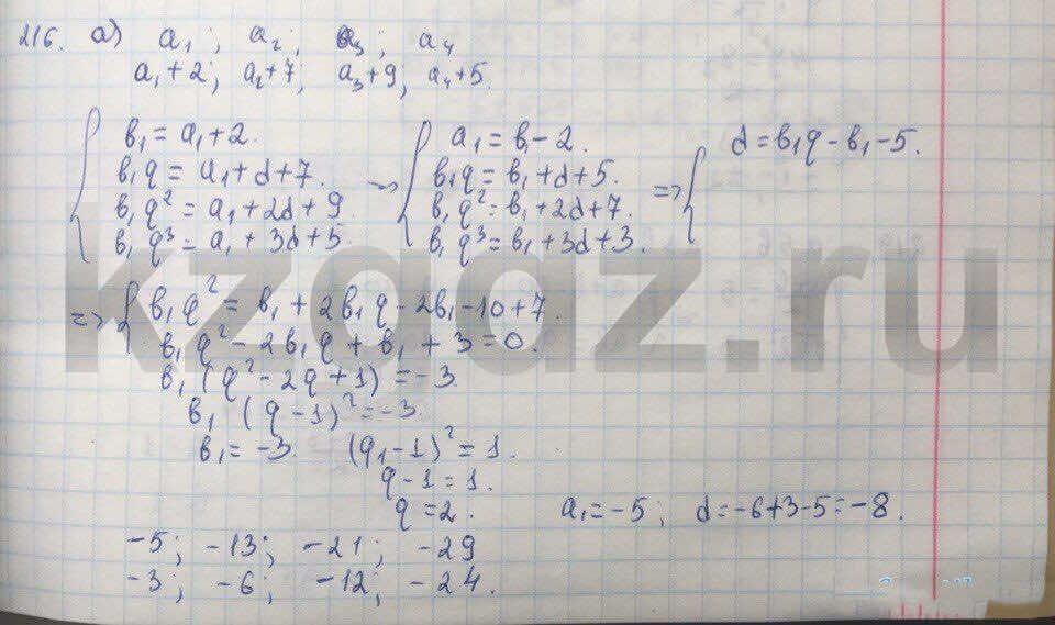 Алгебра Абылкасымова 9 класс  Упражнение 216
