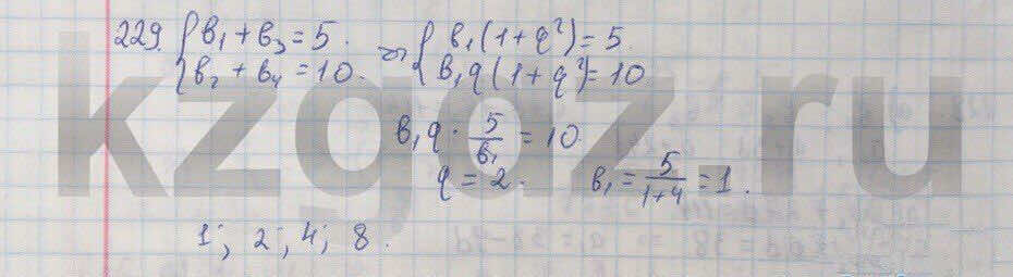 Алгебра Абылкасымова 9 класс  Упражнение 229