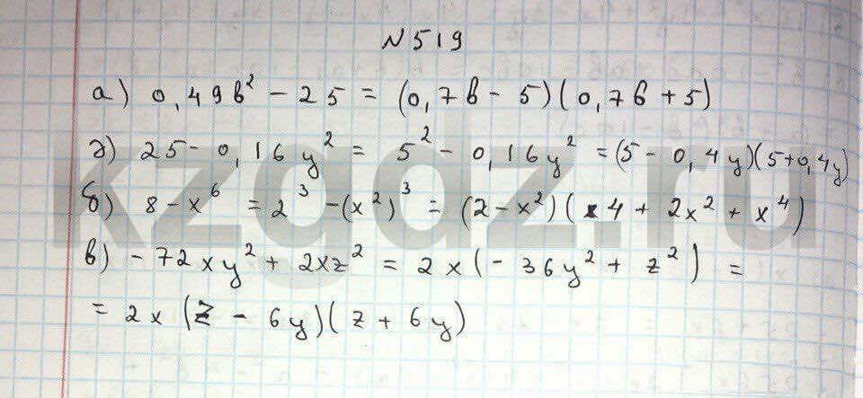 Алгебра Абылкасымова 9 класс  Упражнение 519