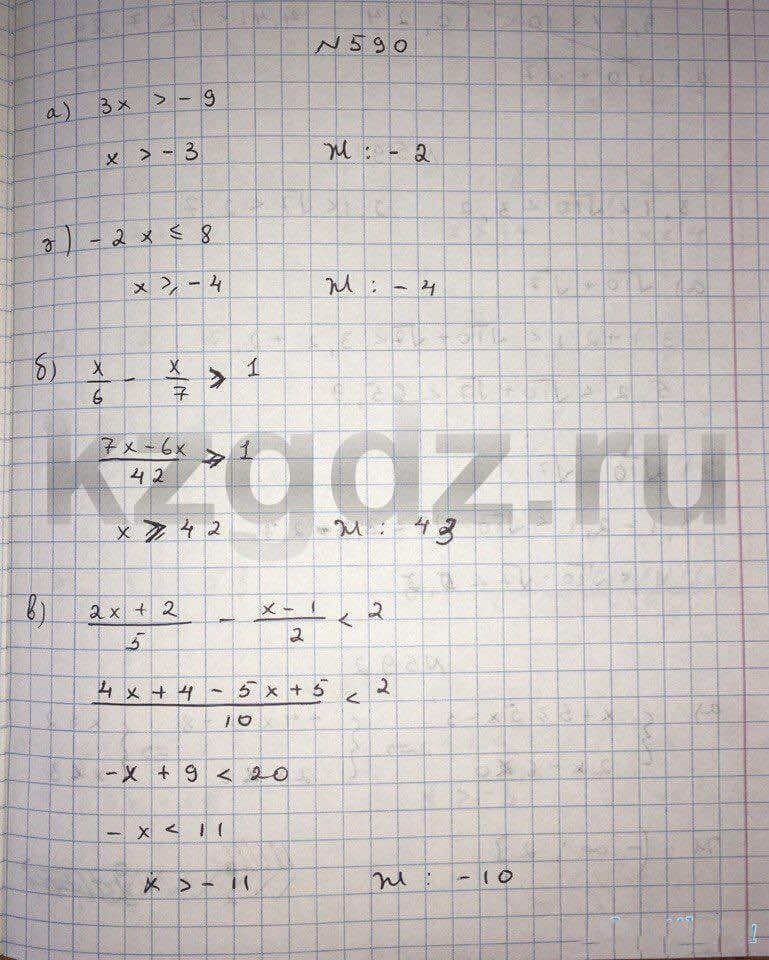 Алгебра Абылкасымова 9 класс  Упражнение 590