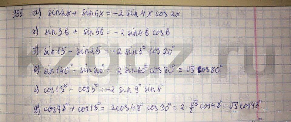Алгебра Абылкасымова 9 класс  Упражнение 395