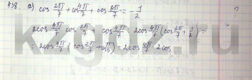 Алгебра Абылкасымова 9 класс  Упражнение 438
