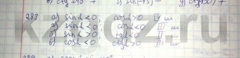 Алгебра Абылкасымова 9 класс  Упражнение 288