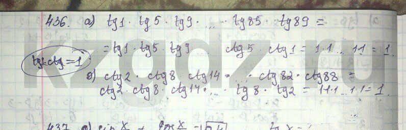Алгебра Абылкасымова 9 класс  Упражнение 436