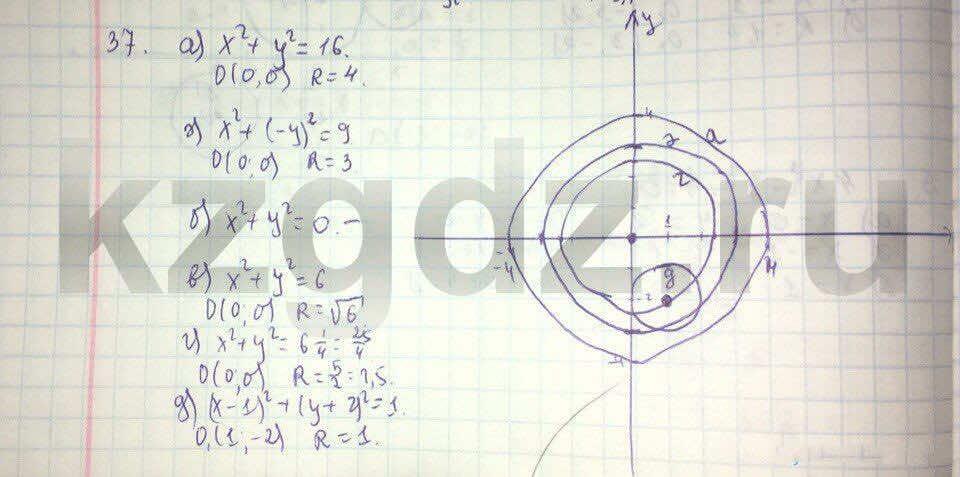 Алгебра Абылкасымова 9 класс  Упражнение 37