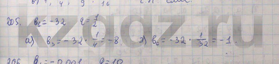 Алгебра Абылкасымова 9 класс  Упражнение 205