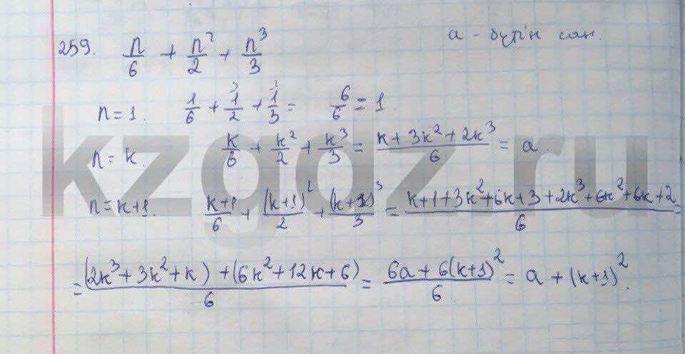 Алгебра Абылкасымова 9 класс  Упражнение 259